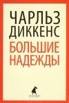 Чарльз Диккенс - Большие надежды