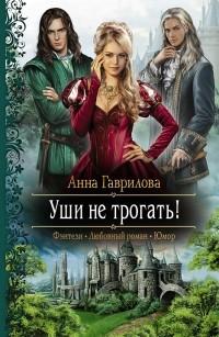 Анна Гаврилова — Уши не трогать!