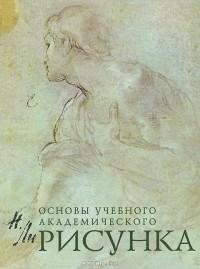 Николай Ли — Рисунок. Основы учебного академического рисунка
