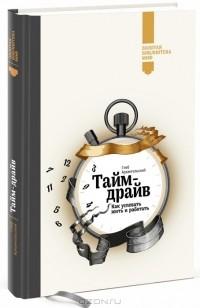 Глеб Архангельский — Тайм-драйв. Как успевать жить и работать