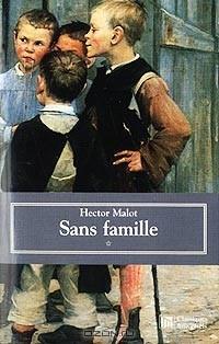 Hector Malot — Sans famille. Premiere partie
