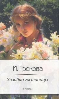 Кафедра Грекова Ирина, скачать книгу бесплатно