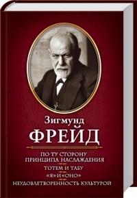 Зигмунд Фрейд - По ту сторону принципа наслаждения. Тотем и табу. Я и Оно. Неудовлетворенность культурой