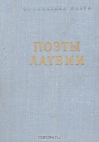 Имант Зиедонис - Поэты Латвии