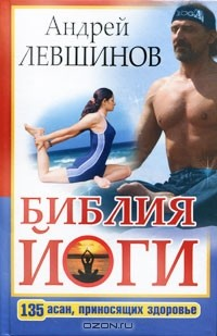 Андрей Левшинов - Библия йоги. 135 асан, приносящих здоровье
