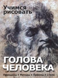 В. В. Адамчик — Учимся рисовать. Голова человека. Принципы. Методы. Приемы. Стили