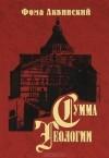 Фома Аквинский - Сумма теологии. Часть III. Вопросы 1-26