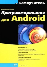 Денис Колисниченко — Программирование для Android. Самоучитель