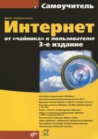 Денис Колисниченко — Интернет. От «чайника» к пользователю