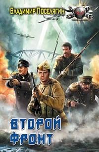 Поселягин Владимир - Второй фронт