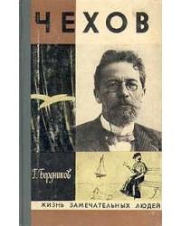 Чехов - Георгий Бердников