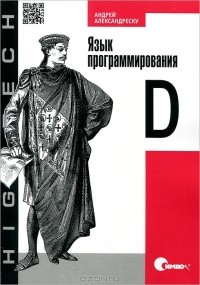 Andrej_Aleksandresku__Yazyk_programmirov