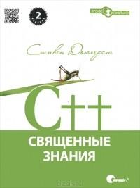 Stiven_Dyuherst__C._Svyaschennye_znaniya