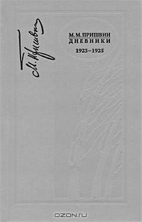 М. М. Пришвин - М. М. Пришвин. Дневники. 1923-1925