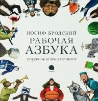 И. Бродский - Рабочая азбука