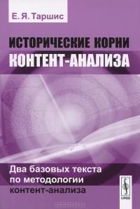Е. Я. Таршис - Исторические корни контент-анализа. Два базовых текста по методологии контент-анализа