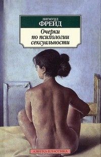 Зигмунд Фрейд — Очерки по психологии сексуальности