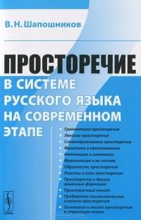 В. Н. Шапошников - Просторечие в системе русского языка на современном этапе