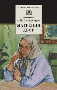 А. И. Солженицын — Матренин двор. Рассказы и цикл миниатюр