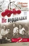 Светлана Талан - Не вурдалаки