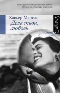 Хавьер Мариас - Дела твои, любовь