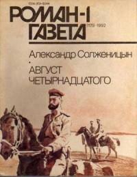Александр Солженицын — Август четырнадцатого