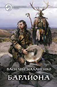 Василий Маханенко - Барлиона