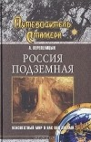 А. Перепелицын - Россия подземная