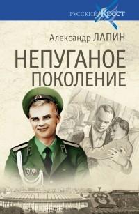 Александр Лапин - Русский крест. Непуганое поколение