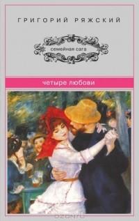 Григорий Ряжский — Четыре Любови
