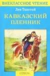 Лев Толстой - Кавказский пленник. Севастополь в декабре месяце
