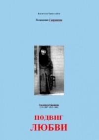 Monahinya_Gavriiliya__Podvig_lyubvi.jpg