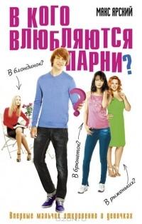 Макс Ярский - В кого влюбляются парни?