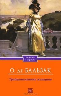 О. де Бальзак — Тридцатилетняя женщина