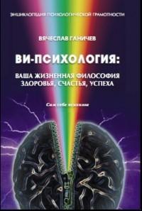 Вячеслав Ганичев - Ви-психология: ваша жизненная философия здоровья, счастья, успеха
