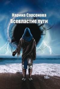 Карина Сарсенова - Всевластие пути