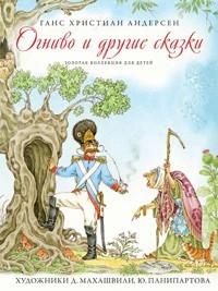 Ганс Христиан Андерсен - «Огниво» и другие сказки