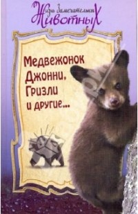Кервуд Джеймс Оливер, Сетон-Томпсон Эрнест - Медвежонок Джонни, Гризли и другие