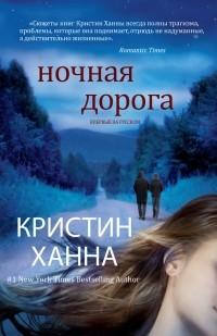Кристин Ханна - Ночная дорога