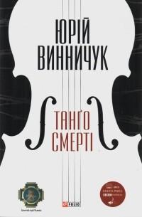 Юрій Винничук Танго Смерті