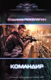 Владимир Поселягин - Командир