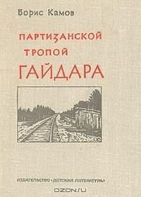 Борис Камов - Партизанской тропой Гайдара