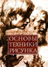 Николай Белов - Основы техники рисунка