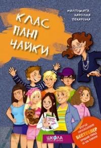 Малгожата-Кароліна Пєкарська - Клас пані Чайки