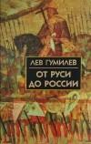 Лев Гумилев - От Руси до России
