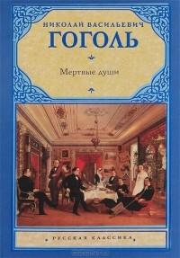 Н. В. Гоголь — Мертвые души