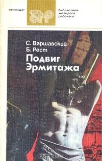 С. Варшавский, Б. Рест - Подвиг Эрмитажа