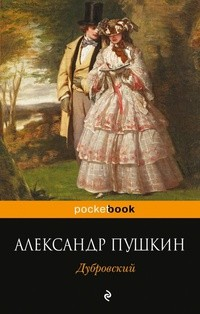 Александр Пушкин — Дубровский