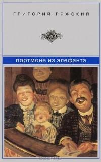 Григорий Ряжский - Портмоне из элефанта