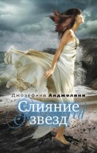 Джозефина Анджелини - Слияние звезд